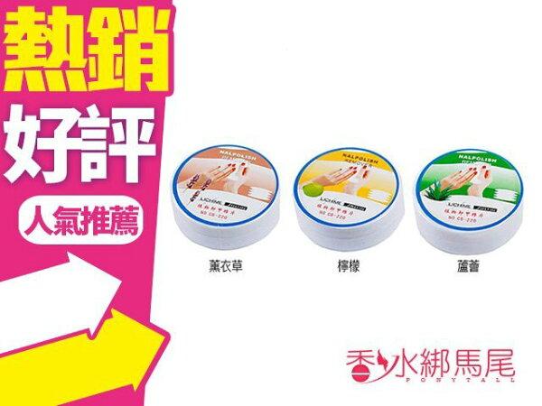 ◐香水綁馬尾◐植物卸甲棉片 天然植物精華 檸檬/蘆薈/薰衣草供選 30片裝