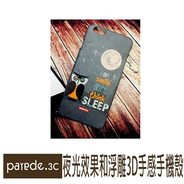 潮流3D浮雕夜光手機殼 14貓頭鷹  動物 磨砂手感 iPhone6/6S 5S SE 6+【Parade.3C派瑞德】
