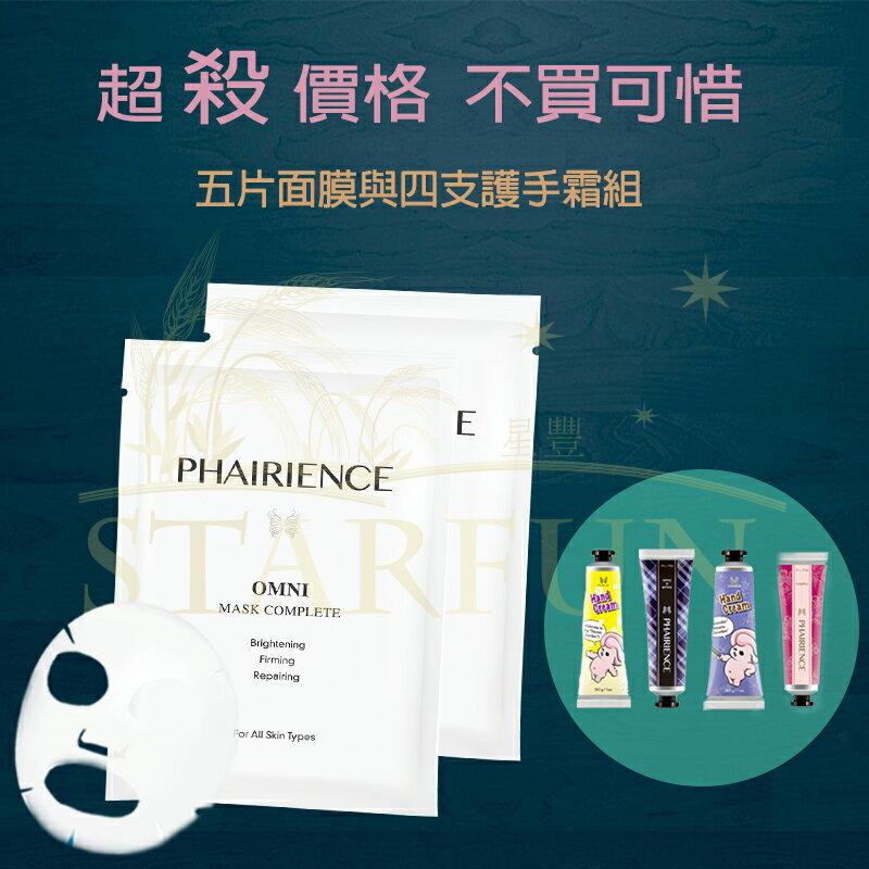 煥膚緊緻全效修護生物纖維面膜 Mask Complete  五片  PHAIRIENCE