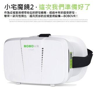小宅魔鏡2-谷歌眼鏡/VR虛擬實境頭盔/google Cardboard/3D眼鏡/3D電影/超高質感VR裝置/CP值高