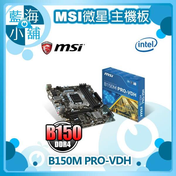 MSI 微星 B150M PRO-VDH 主機板