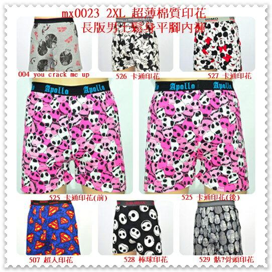 [特價區 $89/件]  2XL 超薄棉質印花長版男士鬆身平腳內褲 (腰圍80-93 cms 合穿)