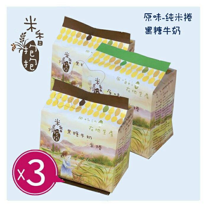 【大成婦嬰】米香抱抱米捲 (黑糖牛奶、原味) 9個月以上適用。不添加防腐劑、修飾澱粉、人工營養劑、色素、香料 0