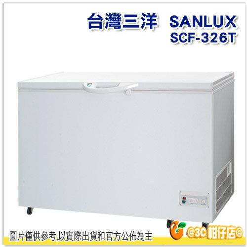 台灣三洋 SANLUX SCF-326T 掀蓋式冷凍櫃 326L 上掀式 單門 腳輪 保固一年 SCF326T