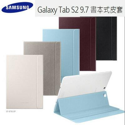Samsung Galaxy Tab S2 9.7 原廠書本式皮套 WIFI版 平板電腦保護套
