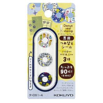 *小徑文化*日本進口 KOKUYO 甜甜圈打孔加強章 貼紙補充包 - 宇宙不思議 ( タ-DS1-4 )