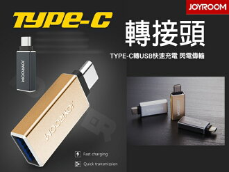 JOYROOM TYPE-C轉接頭 Usb 隨身碟 轉 TYPEC 轉接頭 TYPE-C 充電 資料 傳輸 JR-S314 Macbook/Nexus 5X/asus T100HA GL552VW/MSI微星/HTC M10/TIS購物館