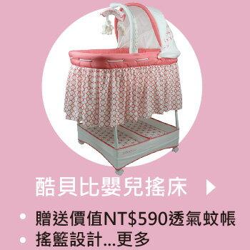 【酷貝比】多功能新生兒專用床 (桃色) 贈送價值NT$590透氣蚊帳 0