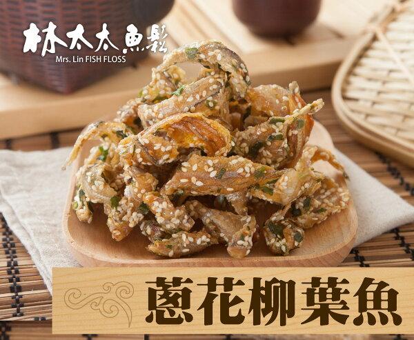 蔥花柳葉魚 林太太魚鬆專賣
