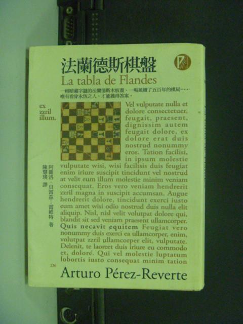 ~書寶 書T9/一般小說_GCG~法蘭德斯棋盤^( 特別版^)_陳慧瑛 雷維特