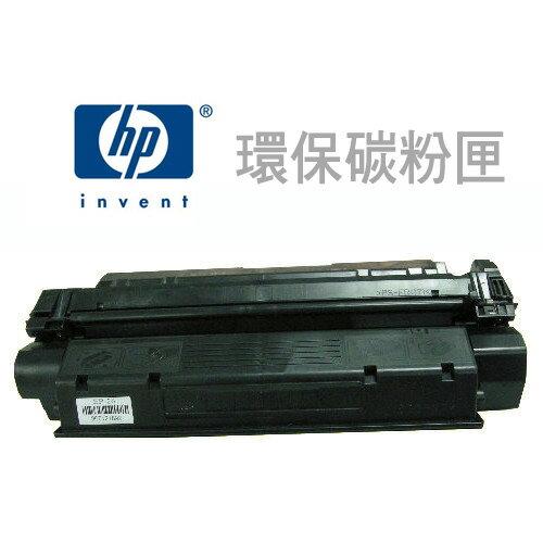 HP C4092A-環保碳粉匣1100/1100A/3200 - 限時優惠好康折扣