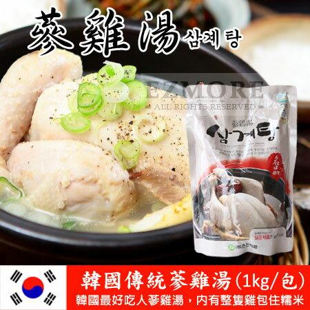 韓國 傳統蔘雞湯 (超大包1kg/包) 即熱即時 人蔘雞湯 人蔘湯 蔘雞湯 糯米雞湯 微波即可【N100636】