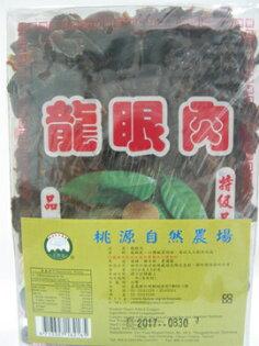 桃源自然農場~龍眼肉300公克/盒