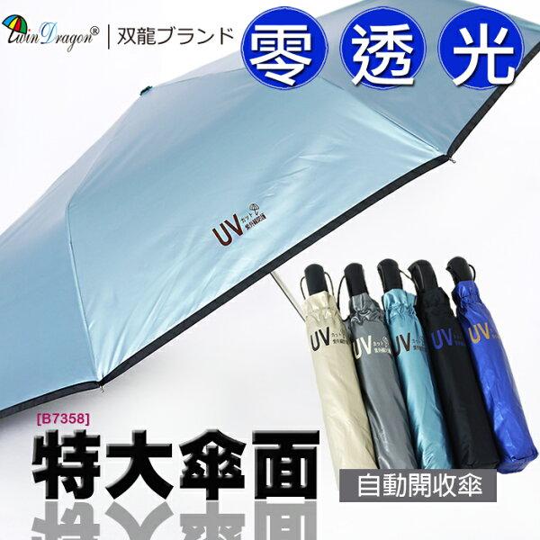 【雙龍牌】超大四人傘零透光色膠自動傘晴雨傘(湖水藍下標區)。抗UV防曬降溫防風自動開收傘B7358