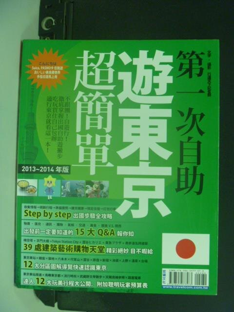 ~書寶 書T1/旅遊_GSN~第一次自助遊東京超簡單13  ^#27 ^~14版_行遍天下