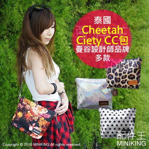 【配件王】現貨 泰國代購 Cheetah Ciety CC包 泰國曼谷設計師品牌 手提包 防水收納包