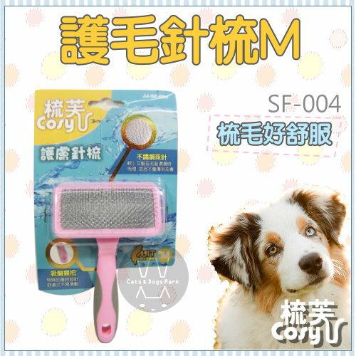 +貓狗樂園+ Cosy|梳芙。犬貓梳具。護毛針梳(M)。SF-004|$255 - 限時優惠好康折扣
