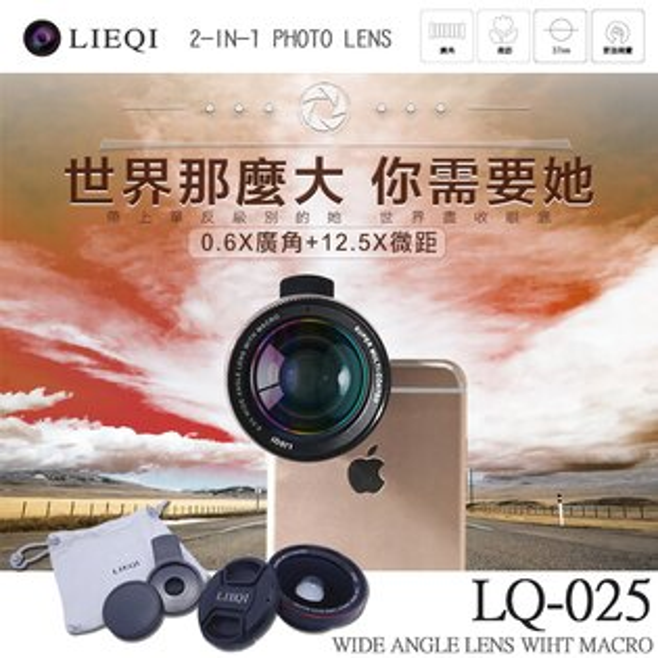 Lieqi LQ-025 0.6X 廣角鏡頭+12.5X微距 通用型 手機鏡頭/平板/自拍神器/專業/外接鏡頭/OPPO R1L/OPPO R3/OPPO R5/OPPO R7/OPPO R7 Plus/OPPO R7S  華為 HUAWEI Nexus 6P/G7 plus/P8/P8 lite/Y6/榮耀 4X/GR5  小米4i/小米3/紅米2/紅米Note/小米 Note/紅米機/小米機2S