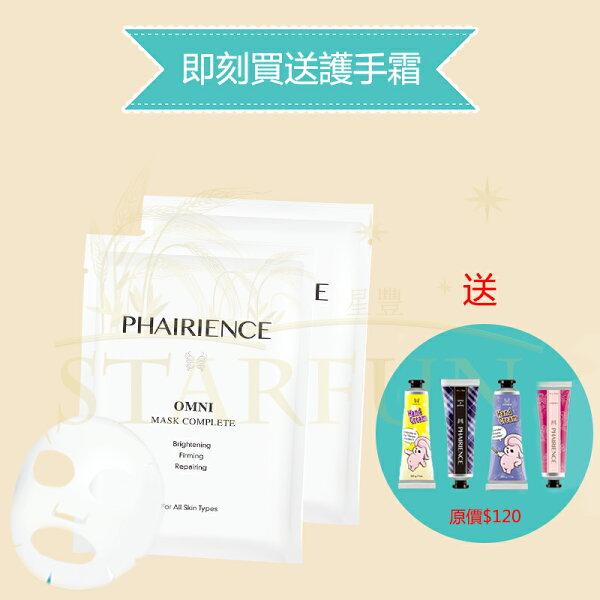 煥膚緊緻全效修護生物纖維面膜 Mask Complete / 單片   買就送護手霜(任一)