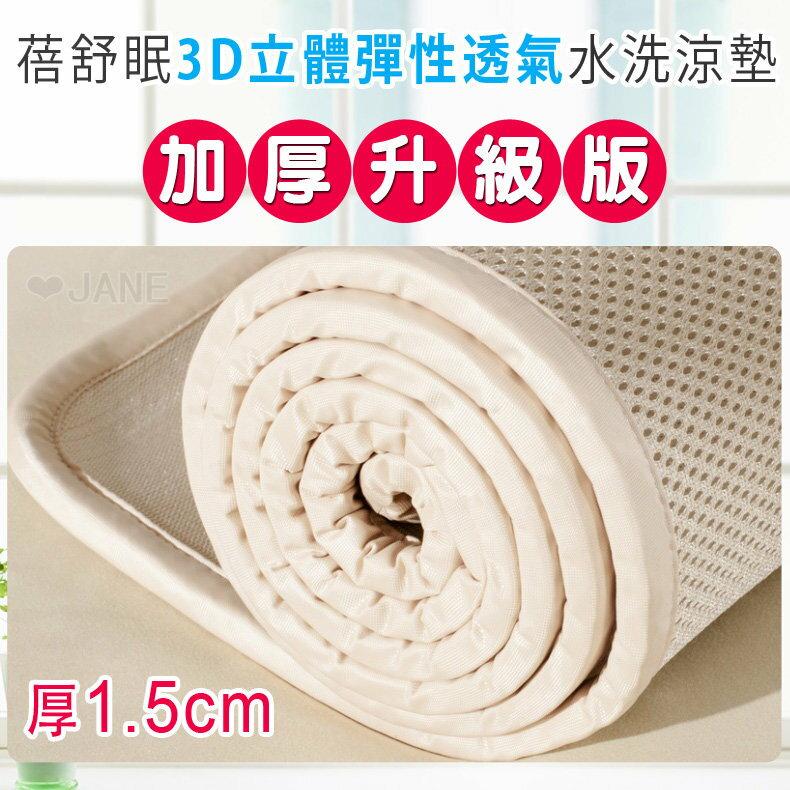 蓓舒眠3D立體彈簧透氣水洗涼墊 雙人加厚升級版 5尺x6.2尺 - 限時優惠好康折扣