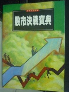【書寶二手書T1/股票_IGI】股市決戰寶典_賴銘堅