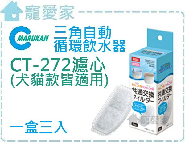 ☆寵愛家☆日本Marukan三角自動循環飲水器專用濾心CT-272(一盒3入裝)適用型號DP-567/CT-271