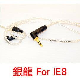 志達電子 銀龍-IE8 ZEPHONE澤豐 Sennheiser IE8 IE80 耳機 發燒 升級線
