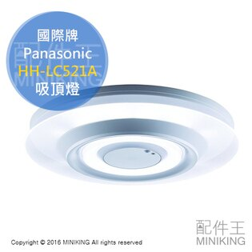 【配件王】日本製 Panasonic 國際牌 HH-LC521A 吸頂燈 8疊 另 丸型引掛 WG6005W