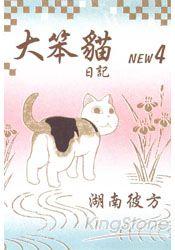 大笨貓日記04