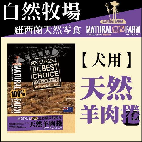 +貓狗樂園+ NATURAL FARM自然牧場【犬用。天然羊肉捲。150G】305元 0