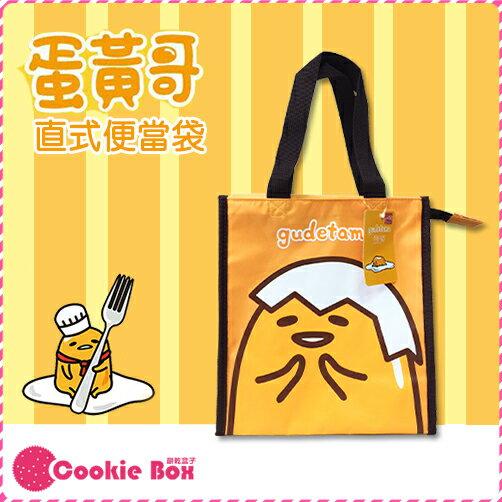 *餅乾盒子* 正版 蛋黃哥 直式 便當袋 方型 午餐袋 手提袋 可愛 造型 三麗鷗 授權 收納 置物 兒童 外出 野餐