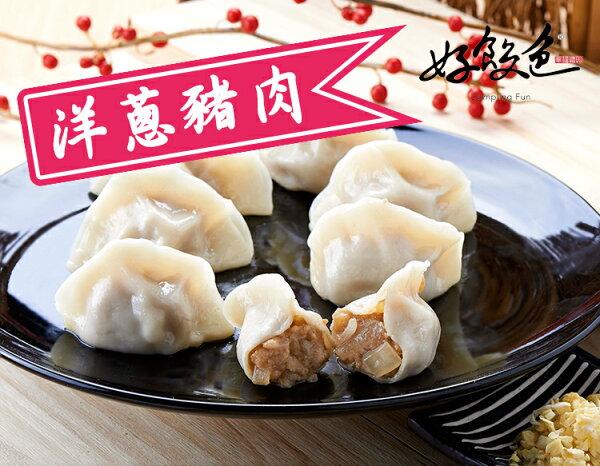 【好餃色】☆洋蔥豬肉水餃☆(每盒20顆入/每顆28克/淨重560克)手工水餃