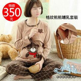 *孕婦裝*時尚格子熊熊圖案孕婦哺乳(上掀式)套裝/睡衣 咖啡----孕味十足【CMH2241】