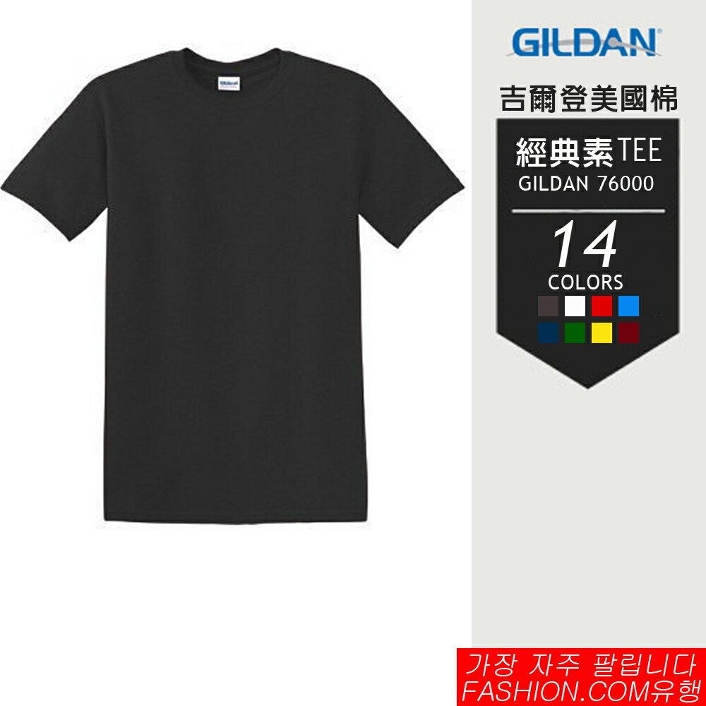 DITION  純淨美國棉GILDAN素面圓筒T 吉爾登 3