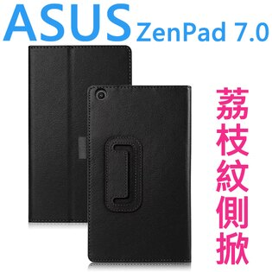 【荔枝紋】華碩 ASUS ZenPad C Z170C Z170CG 7吋 帶筆插皮套/書本式翻頁/保護套/支架斜立展示/P01Z/P01Y/7.0