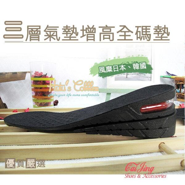 氣墊增高墊_特價 超人氣三層氣墊增高氣墊增高墊【全碼】 高統鞋 雪靴 龐克靴_采靚精品鞋飾