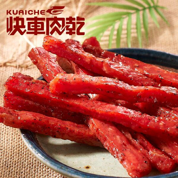 【快車肉乾】A27 黑胡椒元氣條 × 超值分享包 (95g/包)