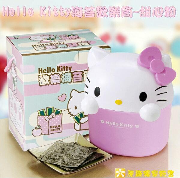Hello Kitty 凱蒂貓 海苔歡樂筒-甜心粉 元本山海苔 原廠獨家生產販售