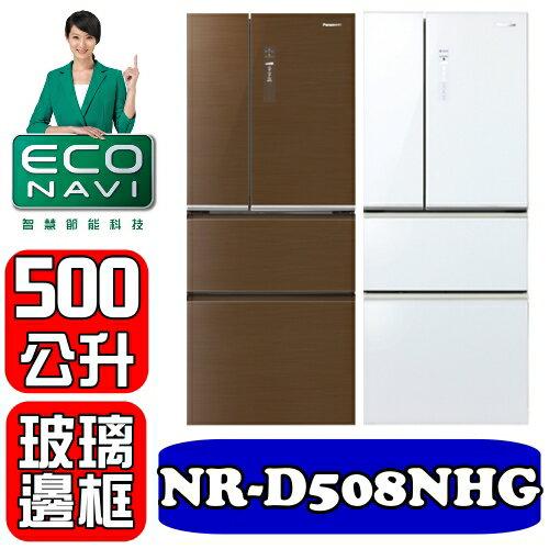 國際牌 500公升ECONAVI四門玻璃變頻冰箱【NR-D508NHG-T/NR-D508NHG-W】