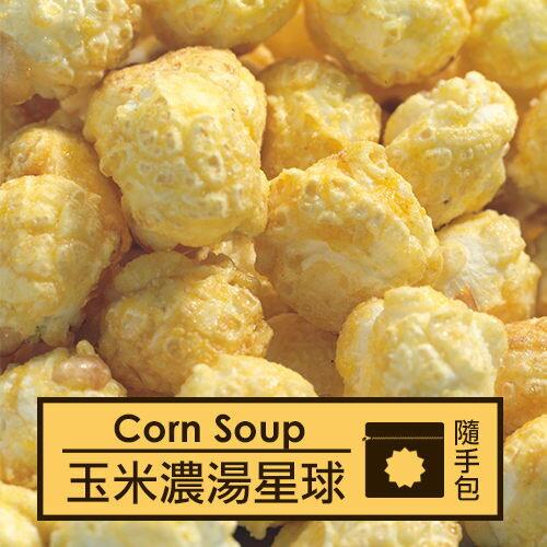 星球工坊 爆米花 - 玉米濃湯 60g 隨手包 排隊美食爆米花 球型爆米花