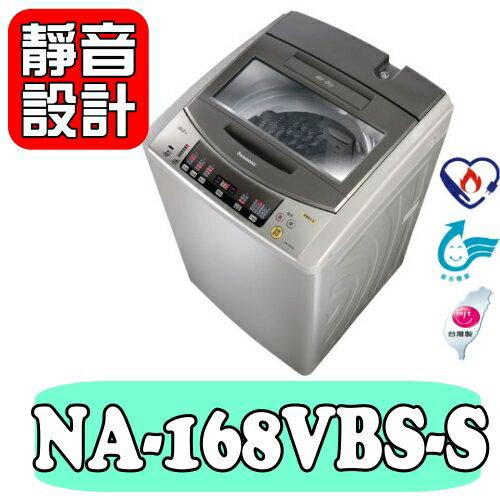 國際牌 15kg超強淨洗衣機【NA-168VBS-S】
