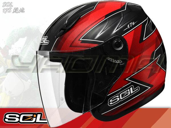 SOL安全帽| 17s 絕地 黑/紅 半罩帽 【基本通勤款】『耀瑪騎士生活機車部品』