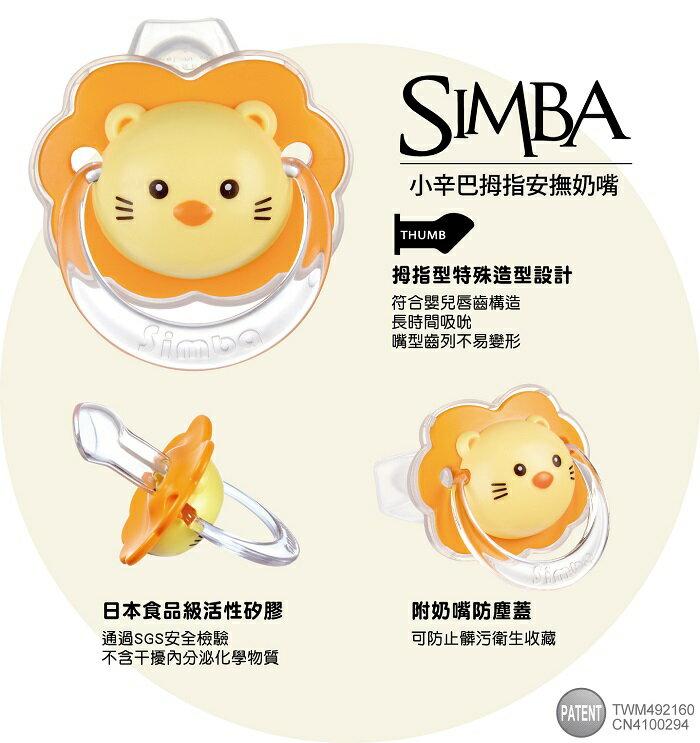 Simba小獅王辛巴 - 森林系列 小辛巴拇指安撫奶嘴 (較大) 2