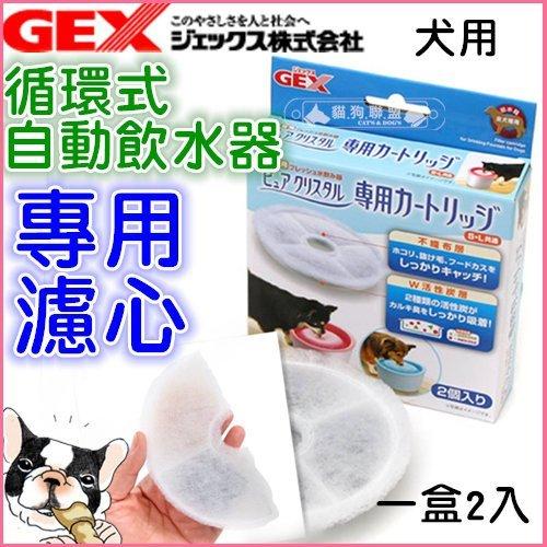 +貓狗樂園+ 日本GEX【犬用。飲水器專用替換過濾棉。2入】170元 0