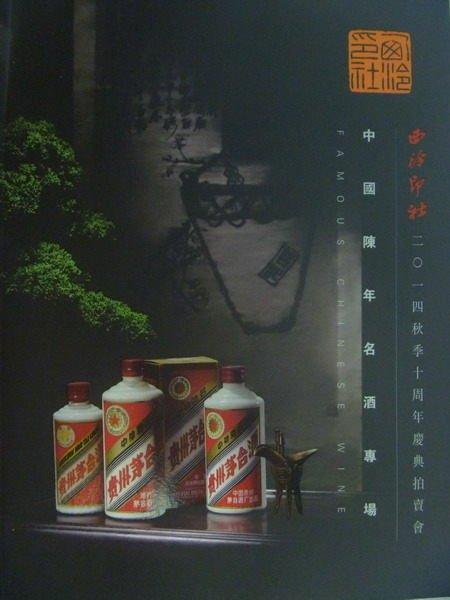 ~書寶 書T2/收藏_WGV~西泠印社2014 十週年慶典拍賣會_中國陳年名酒專場 ~