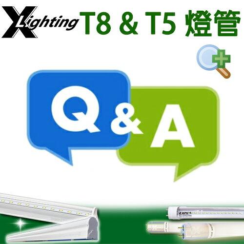 X-Lighting T8 & T5 燈管 Q&A 請看我