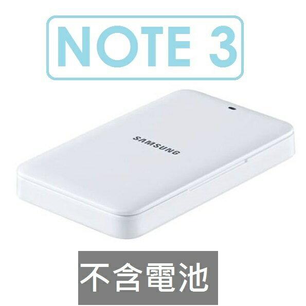 【原廠吊卡盒裝】三星 Samsung GALAXY NOTE3 (N9000) 原廠座充(不含電池)NOTE 3