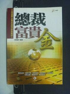 【書寶二手書T6/行銷_JIZ】總裁富貴金_何兆銀