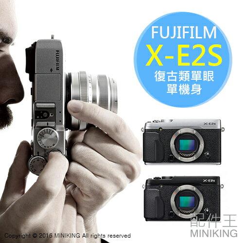 【配件王】免運 公司貨 FUJIFILM 富士 X-E2S XE2S APS-C 單機身 黑 銀 微單眼相機 微單