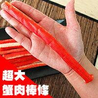 【台北濱江】超大XXL尺寸熟凍大蟹肉棒(500g/包)